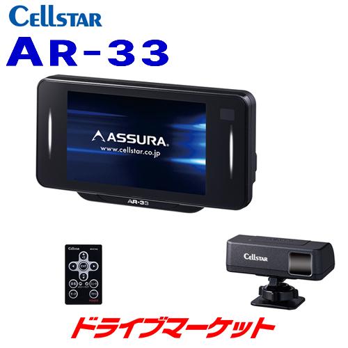 AR-33 セルスター レーザー式オービス対応 GPSレーダー探知機 3.2インチMVA液晶【取寄商品(3-5日)】