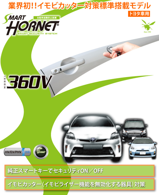 360V ホーネット セキュリティー【当日発送可】