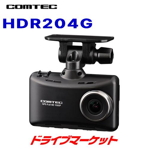 HDR204G コムテック ドライブレコーダー (200万画素/GPS/HDR搭載) 日本製・3年保証【当日発送可】