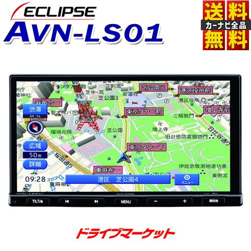 AVN-LS01 イクリプス 7型 地デジ 180mm メモリーカーナビ【当日発送可】