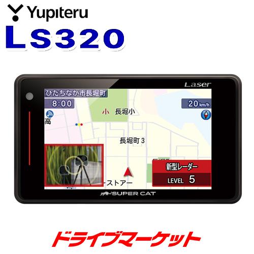 LS320 ユピテル 新型レーザー&レーダー探知機 SUPER CAT【当日発送可】
