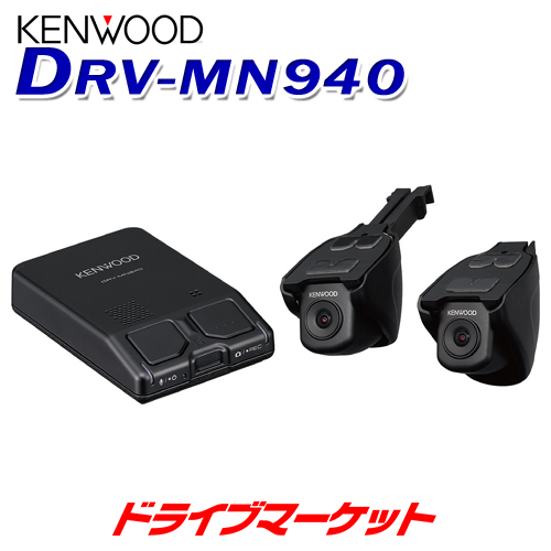 DRV-MN940 ケンウッド ナビ連動型ドライブレコーダー【当日発送可】