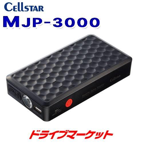 MJP-3000 セルスター  モバイルジャンプスターター DC12V専用【当日発送可】