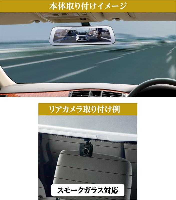 DM-10 セルスター デジタルインナーミラー【当日発送可】
