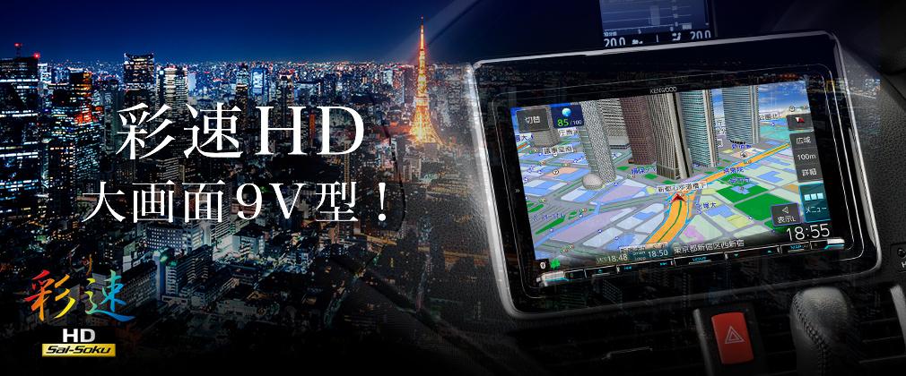 MDV-M907HDL ケンウッド 彩速ナビ 9インチ 地デジ内蔵メモリーナビ【当日発送可】