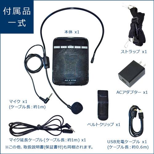 NX-BV10 エフアールシー ポータブル拡声器【取寄商品(3-5日)】