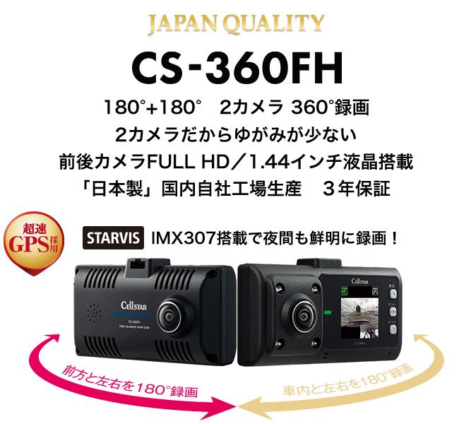 CS-360FH セルスター ドライブレコーダー 前後2カメラ【当日発送可】