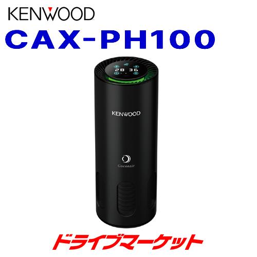 CAX-PH100 ケンウッド 光触媒除菌消臭機【当日発送可】