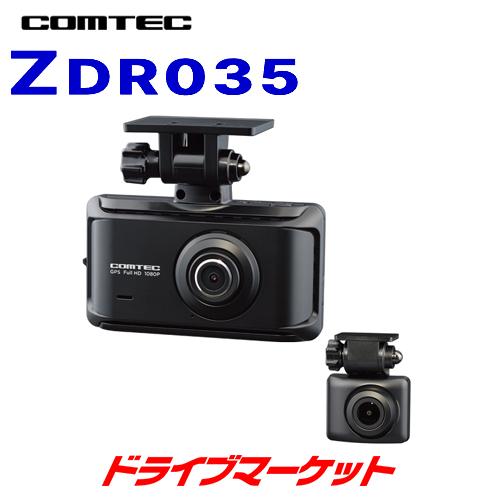 ZDR035 コムテック 前後2カメラ型 ドライブレコーダー 200万画素 日本製・3年保証【当日発送可】