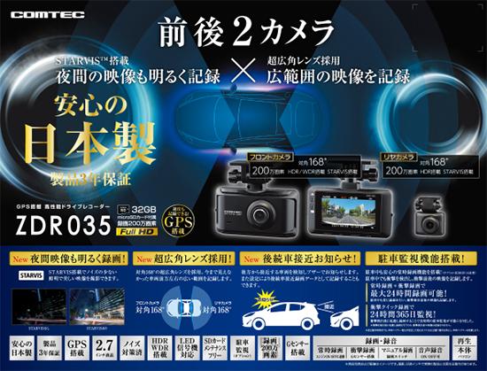 ZDR035 コムテック 前後2カメラ型 ドライブレコーダー 200万画素/前後カメラSTARVIS搭載 日本製・3年保証【当日発送可】