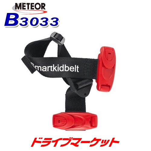 B3033 メテオAPAC スマートキッズベルト 国内安全基準Eマーク認定の安全性 レンタカーやタクシーでも使用可