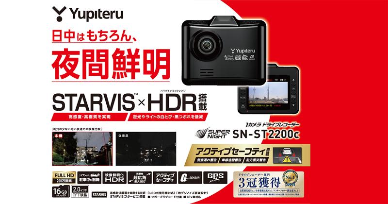 SN-ST2200c ユピテル ドライブレコーダー【取寄商品(3-5日)】