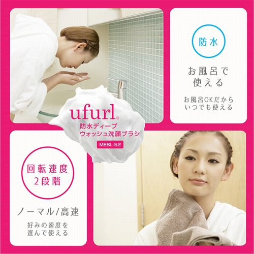 ufurl 防水ディープウォッシュ洗顔ブラシ MEBL-52