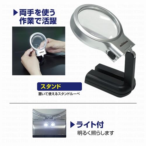 ライト付 2WAY拡大鏡 MCZ-80
