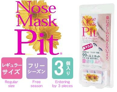 ノーズマスク ピット 3個入 【鼻マスク】