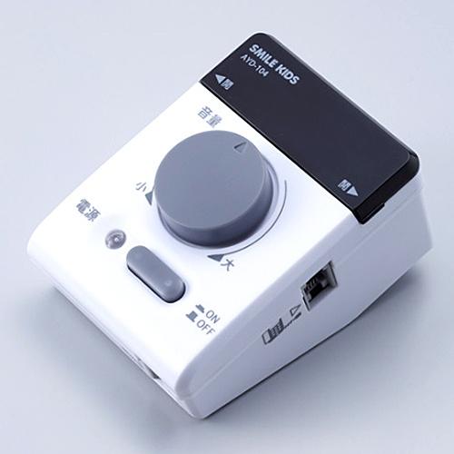 スマイルキッズ 電話の拡声器3 AYD-104