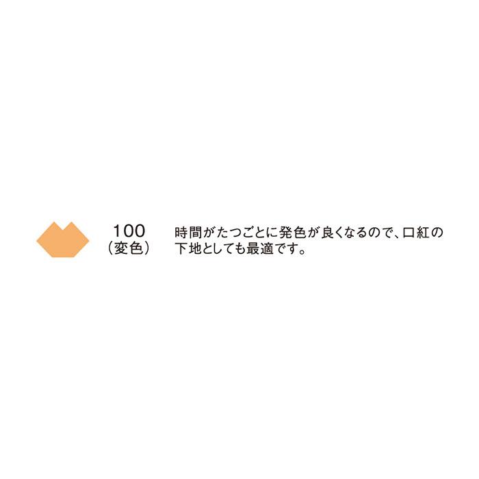 レポ リップカラー 100(変色)(口紅)