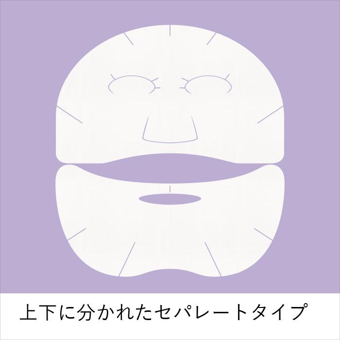 フェイス セラム マスク(シート状マスク) 30ml(上用マスク1枚、下用マスク1枚入り)×4袋