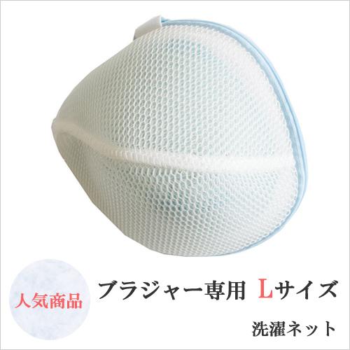 ブラジャー専用洗濯ネット マシマロ Lサイズ(大きめのカップ用)
