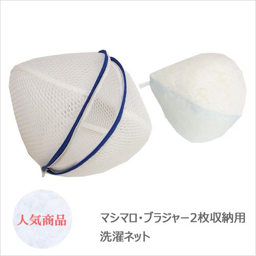 ブラジャー専用洗濯ネット マシマロ(2枚収納用) 一度に2枚入れられる洗濯ネット