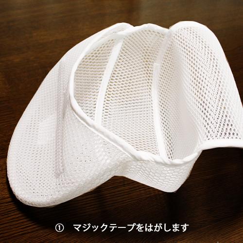 キャップ 帽子 専用洗濯ネット キャップ洗濯ネット