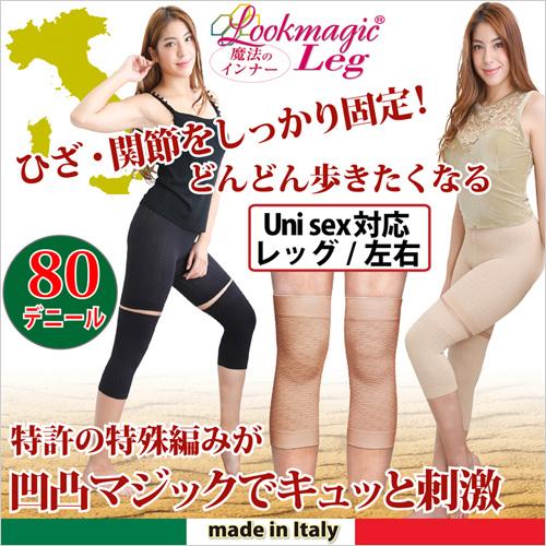 【膝サポーター 2枚組(両足分)】ルックマジック 100デニール