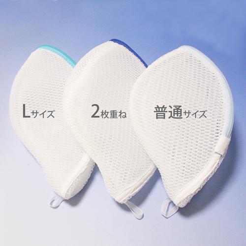 マシマロ ブラ洗濯ネット(★2枚重ね用の外袋のみ)