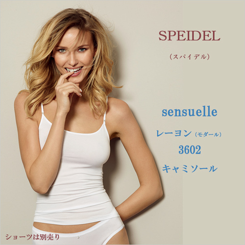 スパイデル(speidel)3602 レーヨン(モダール)キャミソール