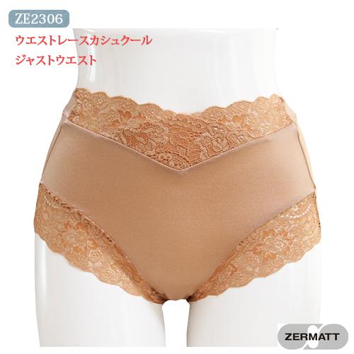 ツェルマット ウエストレースカシュクールジャストウエスト 日本製 ZE2306 Lサイズ
