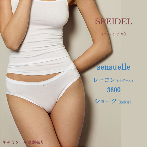 スパイデル(speidel)3600 レーヨン(モダール)ショーツ(浅履き)