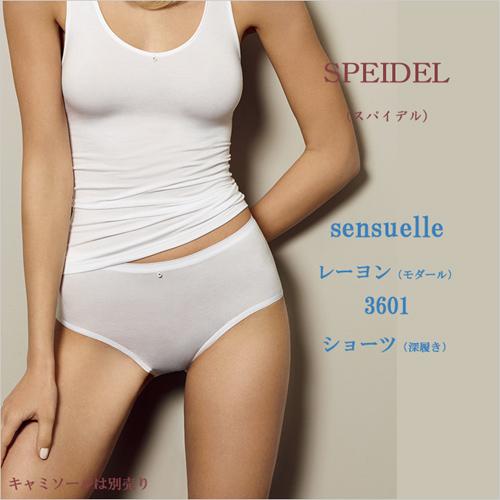 スパイデル(speidel)3601 レーヨン(モダール)ショーツ(深履き)