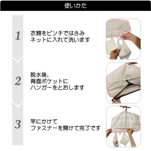 ピンチ付き洗濯ネット 小物を洗ってそのまま干せる便利グッズ メール便発送可能