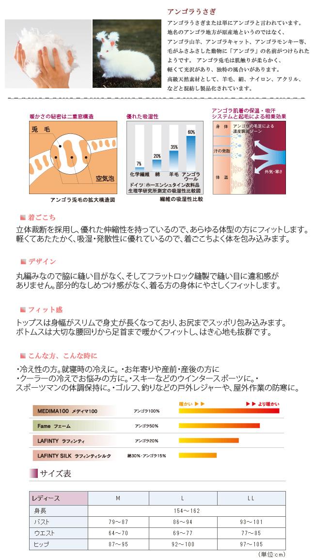 メディマ アンゴラ15% No.7283 半袖インナー(M・Lサイズ)