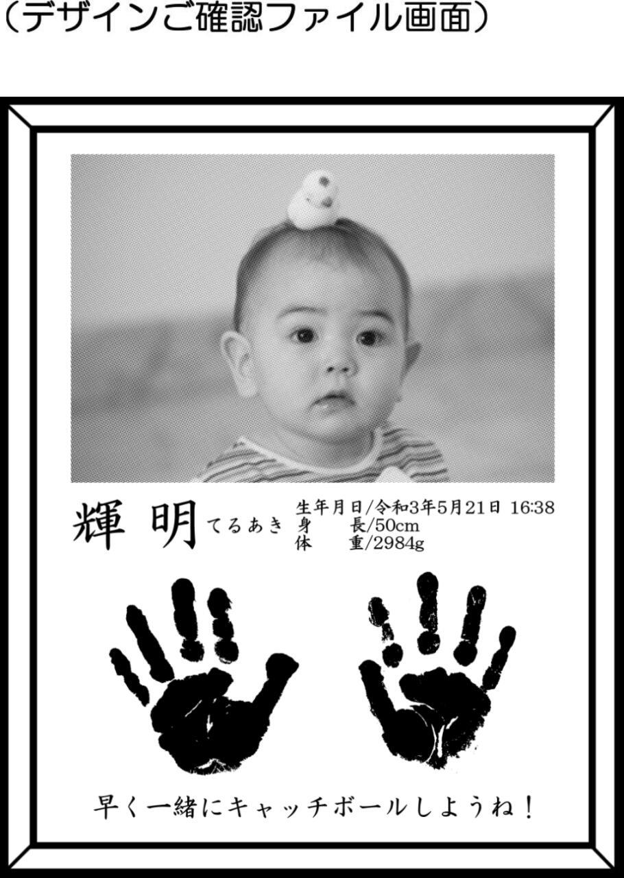 赤ちゃんの写真と手形・足形のエッチングガラスプレート 縦型