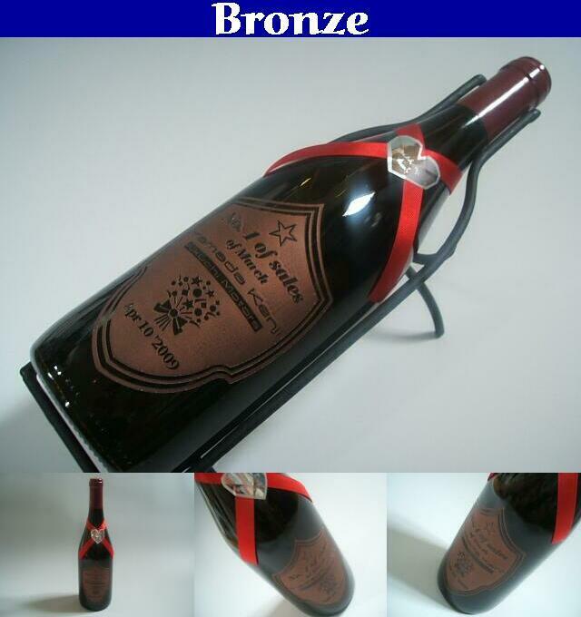 オリジナルエッチングワインボトル(ブルゴーニュ産)