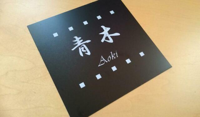 エッチングアルミ表札(黒)150×150