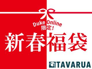 HAPPY  BAG【TAVARUA10000円】 新春福袋