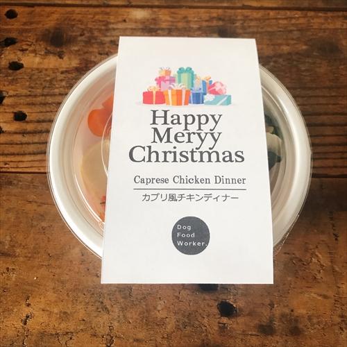 【数量】クリスマスディナー カプリ風チキン【限定!】