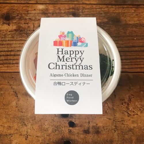 【数量】クリスマスディナー合鴨ロース【限定!】