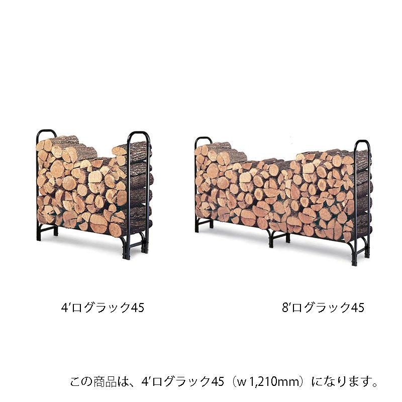 ログラック 4フィート 45�薪用【a+オリジナル】