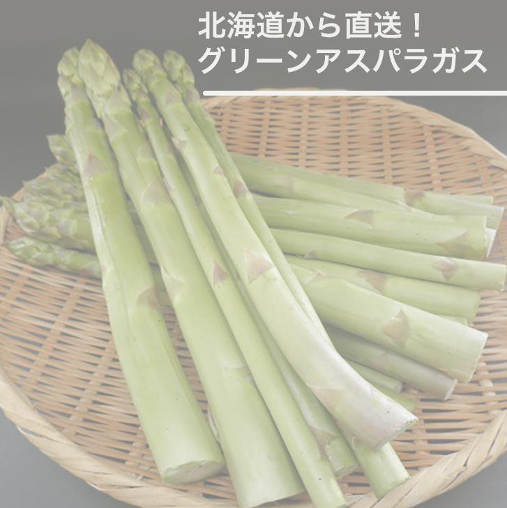 販売終了 【産地直送】 十勝産 グリーンアスパラガス 1kg M-2L|*送料無料