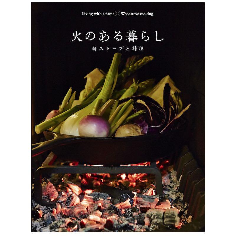 火のある暮らし  - 薪ストーブと料理 -   レシピ本  (CHIKYU-MARU MOOK)