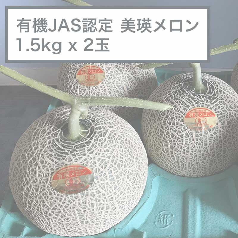 販売終了|JAS認定 有機栽培 美瑛メロン 1.5kg x  2玉   ※送料無料/産地直送