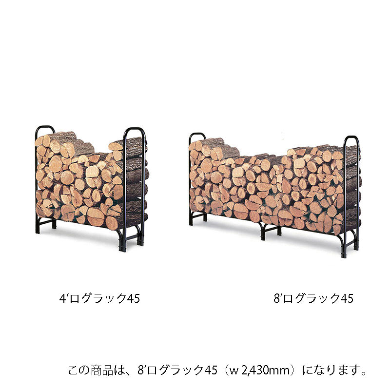 ログラック 8フィート 45�薪用【a+オリジナル】