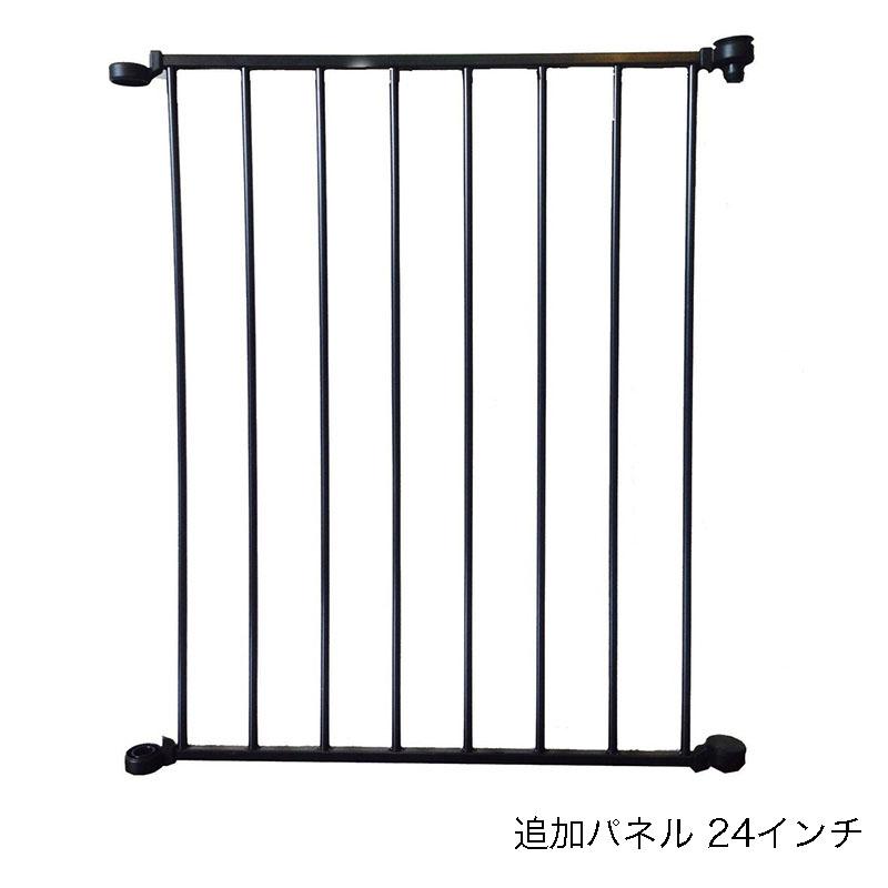 ハースゲート 追加パネル 24インチ 【KidCo】
