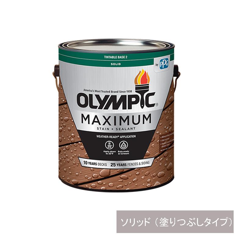OLYMPIC MAXIMUM ソリッド _ 塗りつぶしタイプ 3.78L |オリンピック・マキシマム 【OLYMPIC】