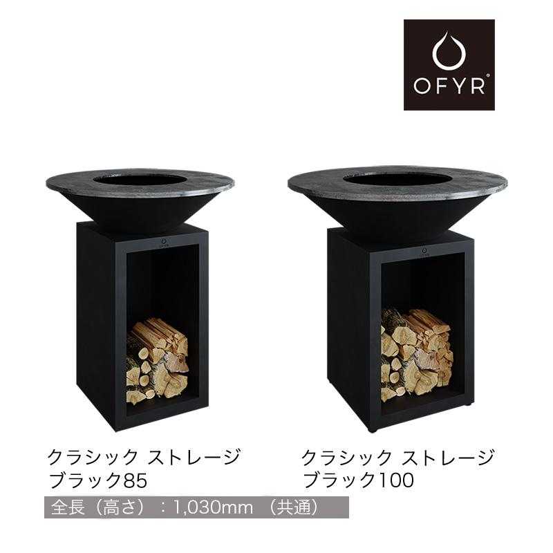 クラシック ストレージ ブラック85 【OFYR】 _  オフィア 大型グリル