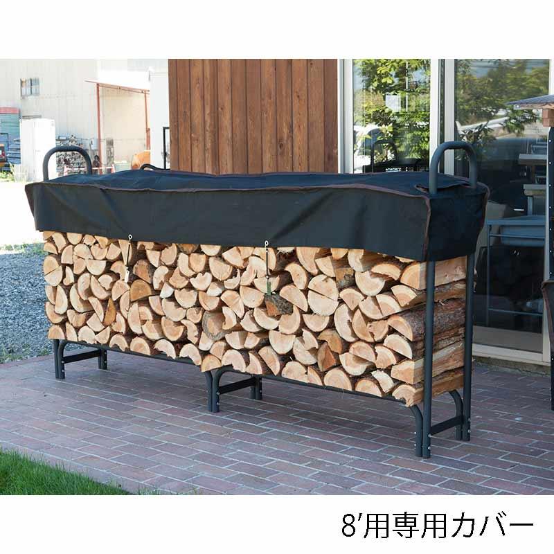 8' ログラックカバー【a+オリジナル ログラック専用】