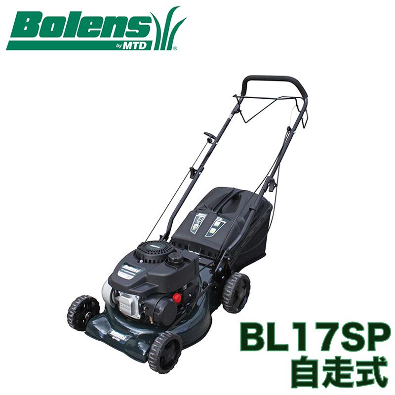 MTD エンジン式芝刈り機 自走式 BL17SP 【MTD Bolens】