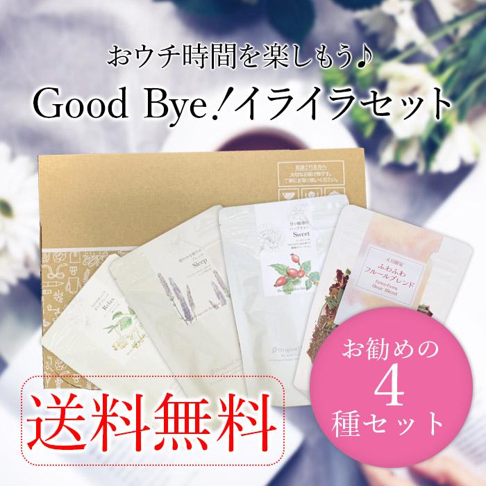 Good Bye!イライラセット